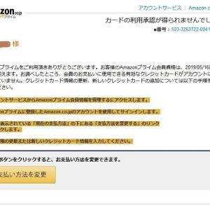 amazon名義の詐欺メールが届きました