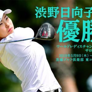 祝!全英オープン優勝!渋野日向子!