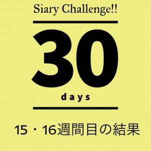【夏バテのお話】お家ケアで痩せる!Siary Challenge‼︎15・16週目の結果発表