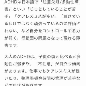 わたしはADHDです。