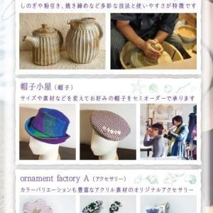 8/14-20 湘南クラフト作家展/横浜高島屋