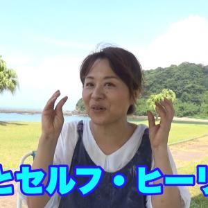 みっちのリコネクションライフ~映像とセルフ・ヒーリング~