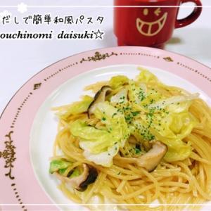 白だしで簡単☆キャベツと椎茸の和風パスタ
