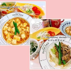 牛挽肉とえのき入り麻婆豆腐*次の日は牛肉の野菜炒め