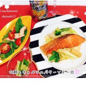 キャベツがたくさん食べれる☆鮭とキャベツのバターソテー