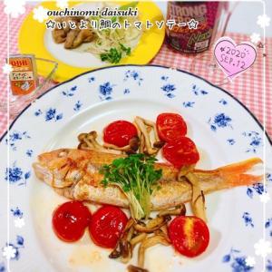 いとより鯛のトマトソテー
