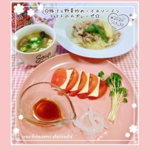 イカソーメン*トマトのカプレーゼ*前日の残りの豚汁と野菜炒め☆