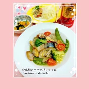 お弁当用のミニカット塩鯖を使ってアクアパッツァ*大葉とチーズの豚肉ロール