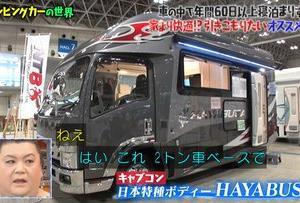 HAYABUSA 納車から2年 実際の使い心地と反省 その5 インバーターとマツコDX
