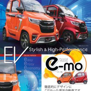 電気ミニカー 通勤の足 e-moって何?