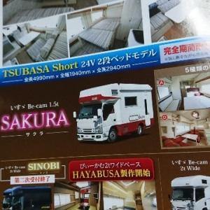 ★新車納車待ちの状態では、これすらも嬉しい!★  新型キャンピングカー HAYABUSA計画着工中その24