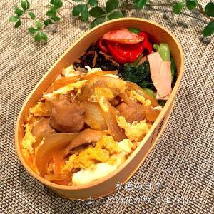 ◆親子丼弁当 9/30