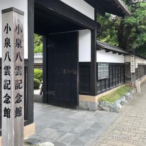 島根滞在 4日目② 小泉八雲記念館・旧居