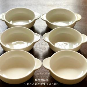 一日一捨♪ No.59【ミニグラタン皿】