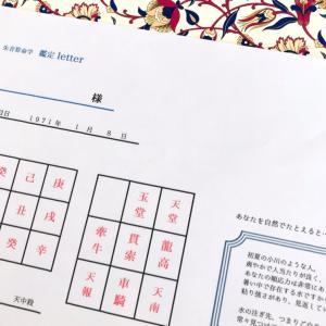 【お知らせ】朱音算命学 鑑定 letter