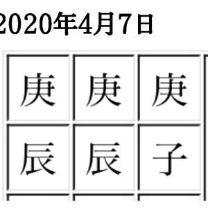 今日の暦は・・ (2020/04/07)