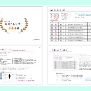 【 朱音算命学 】年運カレンダーのお知らせ  ( 2020年版 )