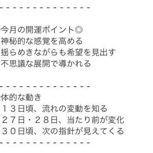 """""""今日から超開運&大転換の3日間が始まる!"""""""