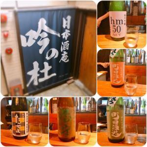 日本酒庵 吟の杜 .6