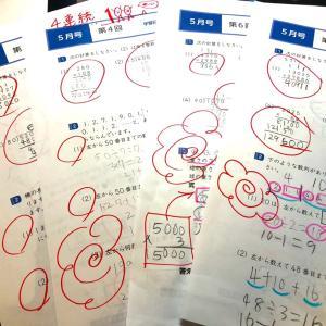 計算ブックと涙【Z会中学受験コース】