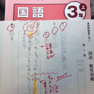 ママ国語塾 第1回