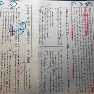 ママ国語塾 第2回