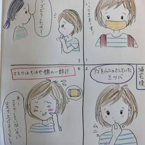 四姉妹の【育児絵日記】始めました!