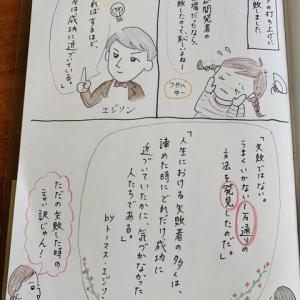 【育児絵日記】失敗と言い訳