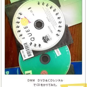 ★今もCD派の方★ネットで借りて→自宅に届き→ポストへ返却できる便利なレンタル★DMM.comのDVD&CDレンタルを利用してみました。なかなか便利で楽でよいです!★今なら1か月無料キャンペーン中!★