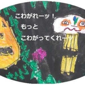 特集 Halloween ! こわーい!