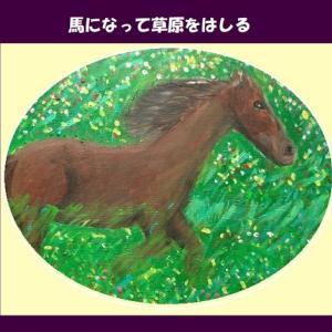馬になって草原を走る