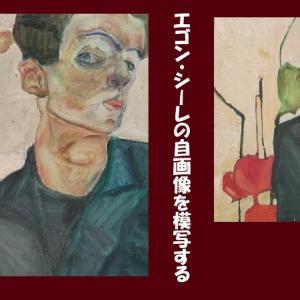 エゴン・シーレの自画像を模写する