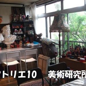 アトリエ10美術研究所