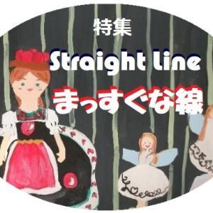 特集 Straight Line まっすぐな線