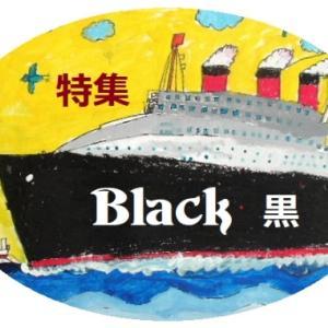 特集 Black  黒