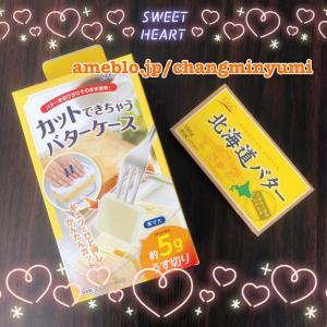 ★お菓子作りにも日常でも♡超絶!便利なバターケース★