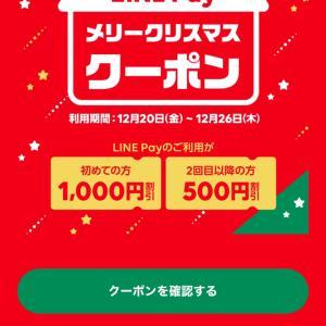 ★LINEペイのクリスマスキャンペーンで無料でランチ★