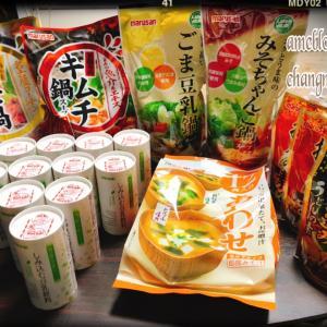 ★お得すぎる!!残り3日間♡冬のお鍋セットがたったの12円!!オススメセット★