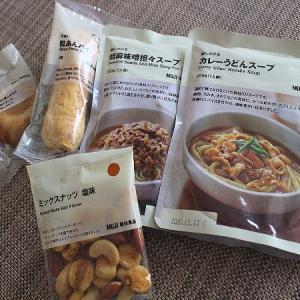 ムジコム(無印良品)で買った食料品