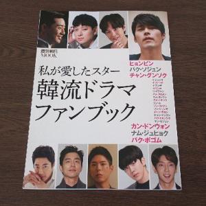 韓流ドラマの雑誌と日本酒と玉子焼き・・・日々のあれこれ
