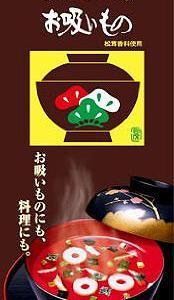 試してみたら美味しかった!永谷園の松茸の味♪