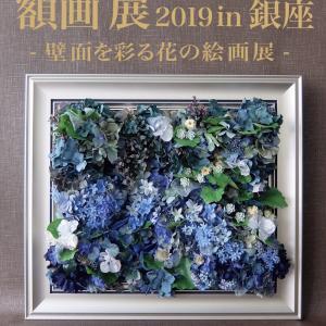 秋の額画展in銀座