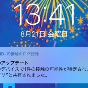 コロナ接触確認アプリ(COCOA)の通知が夜中に。