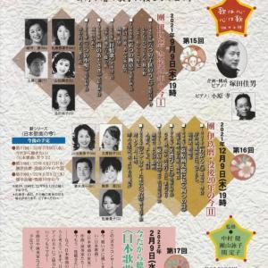 日本歌曲の今 演奏会のお知らせ