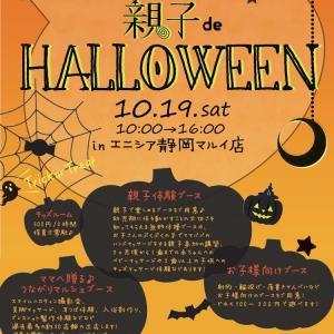 10月ハロウィンを親子で楽しむイベントに出店します(^^)