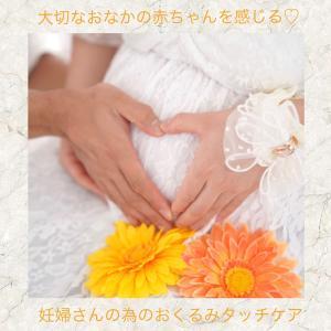 すご〜く実感!早く自分の子と触れ合いたい♡|静岡焼津おくるみタッチケア