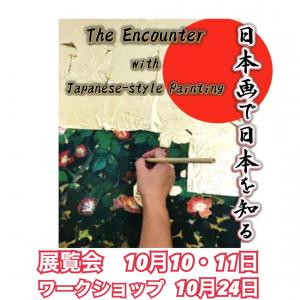 The Encounter with Japanese-style Painting