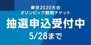 東京オリンピックのチケット予約も