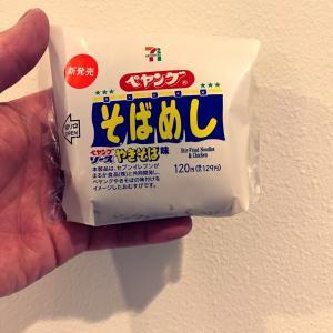 【日々雑感】実食ペヤングニギリ