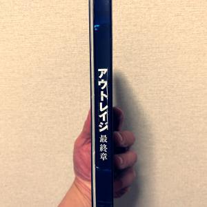 【ボディステップ119】序盤ナイスフレーバー